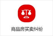 郑州婚姻房产律师-商品房买卖纠纷
