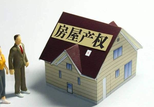 郑州房屋产权纠纷案例