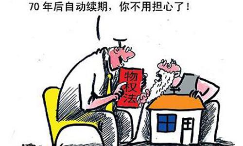 房子产权到期也是自己的房子