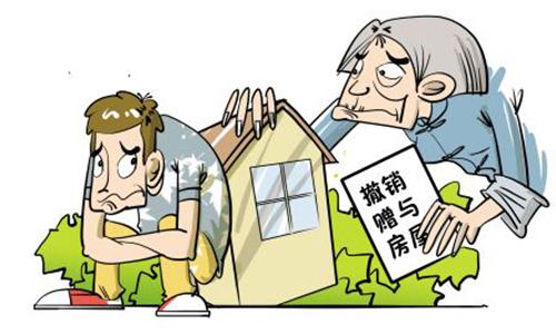 房屋赠与过户费用