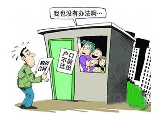 买卖二手房户口问题怎么解决