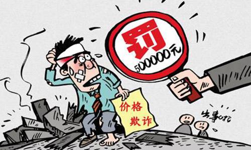 郑州房产价格欺诈纠纷