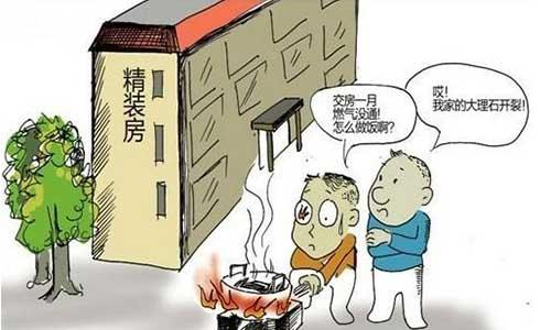 房屋买卖维权