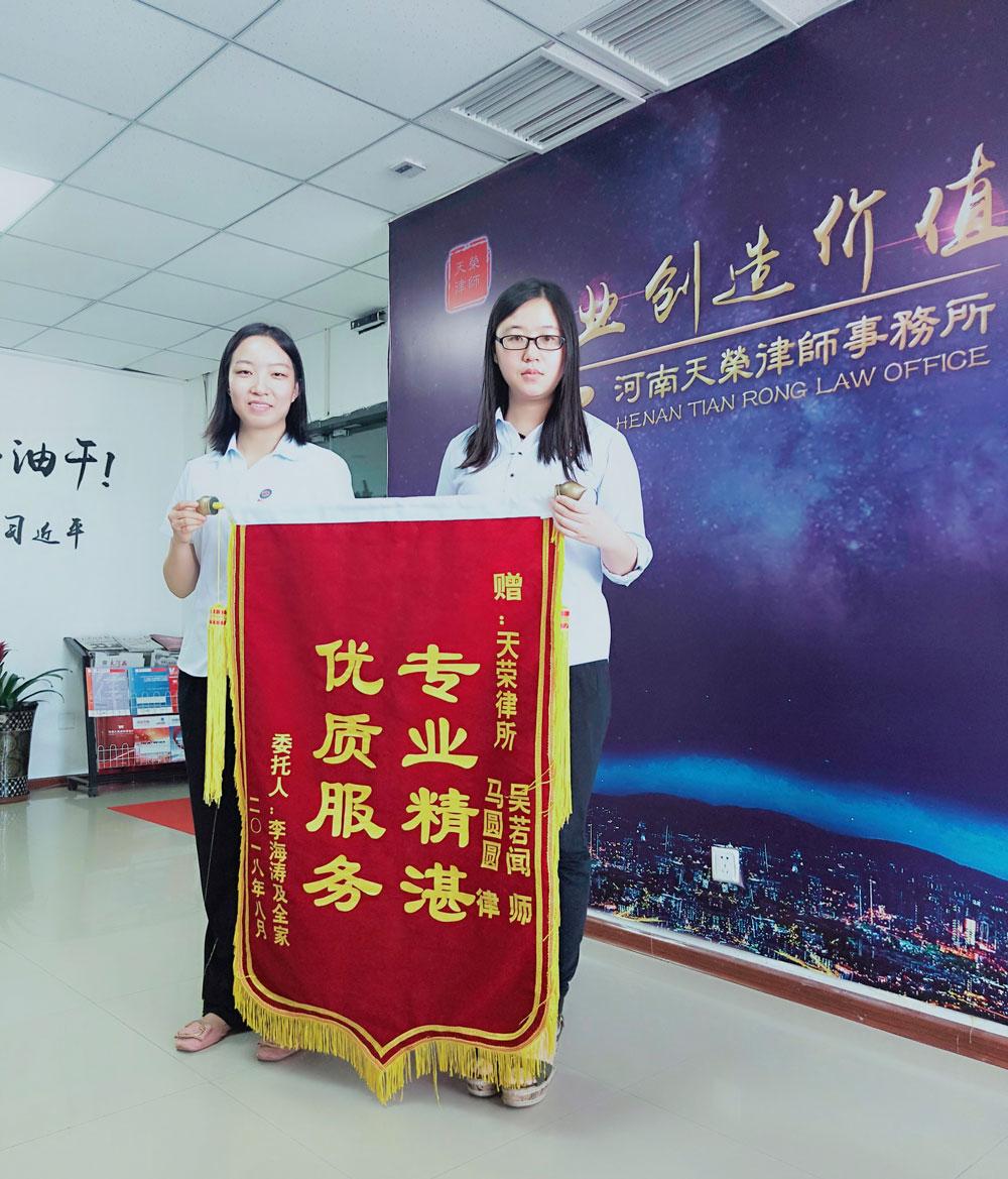 吴若闻、马圆圆律师获得当事人赠送荣誉锦旗以表感谢