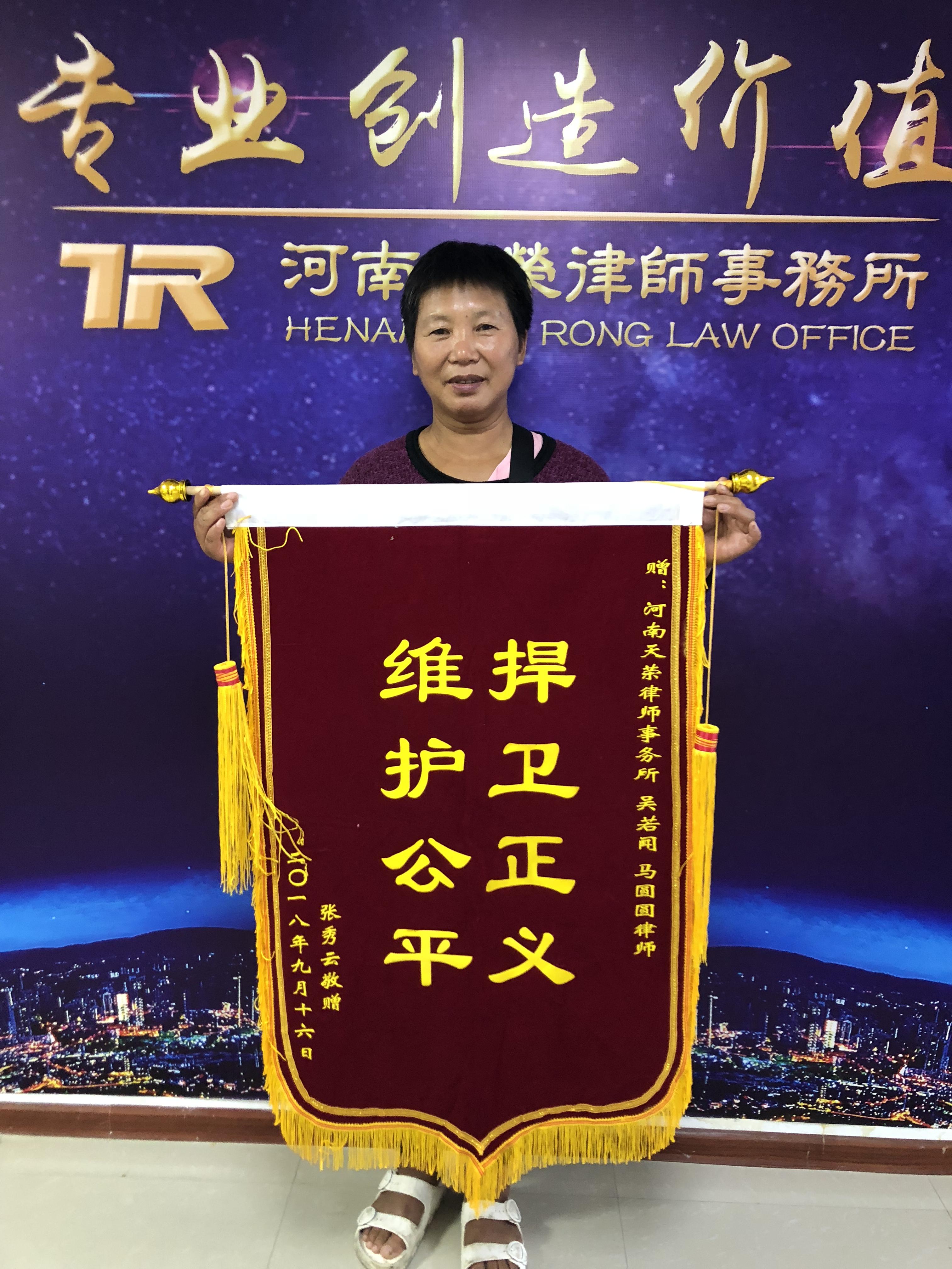 天荣郑州房产律师收获当事人送锦旗
