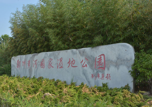 郑州黄河国家湿地公园