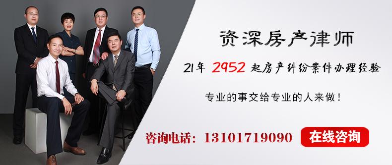 郑州房产继承律师咨询