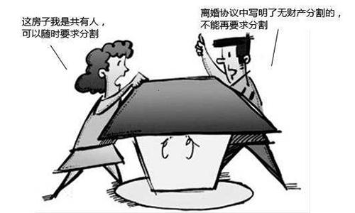 离婚后起诉分割房产