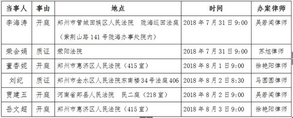 河南天荣律师事务所开庭公告
